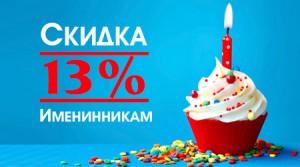 akcii_imeninnik
