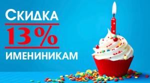 akcija_birthday